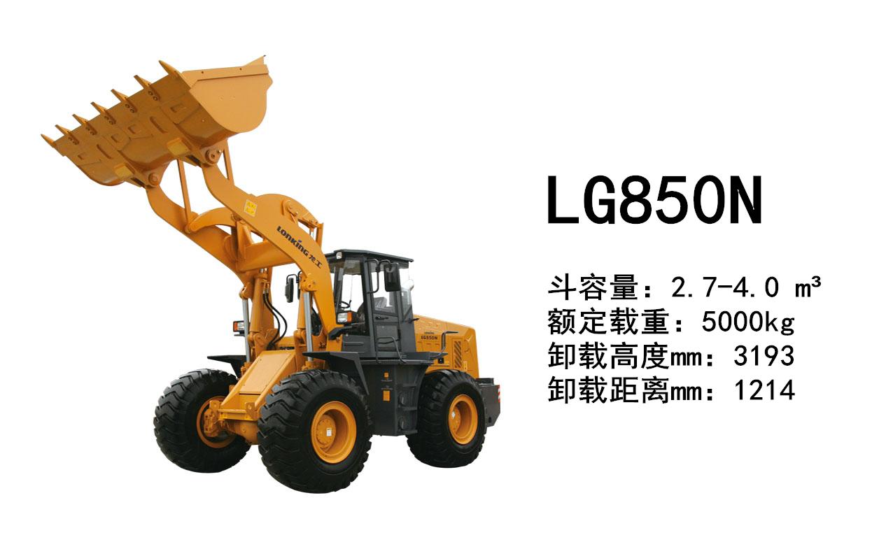 龙工装载机LG850N