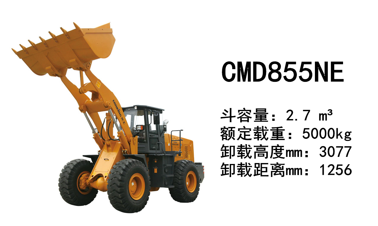 龙工装载机CMD855NE