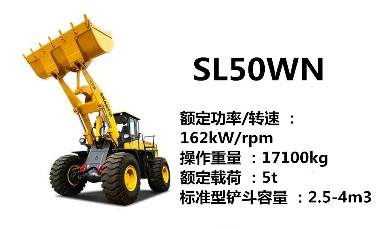 山推SL50WN装载机