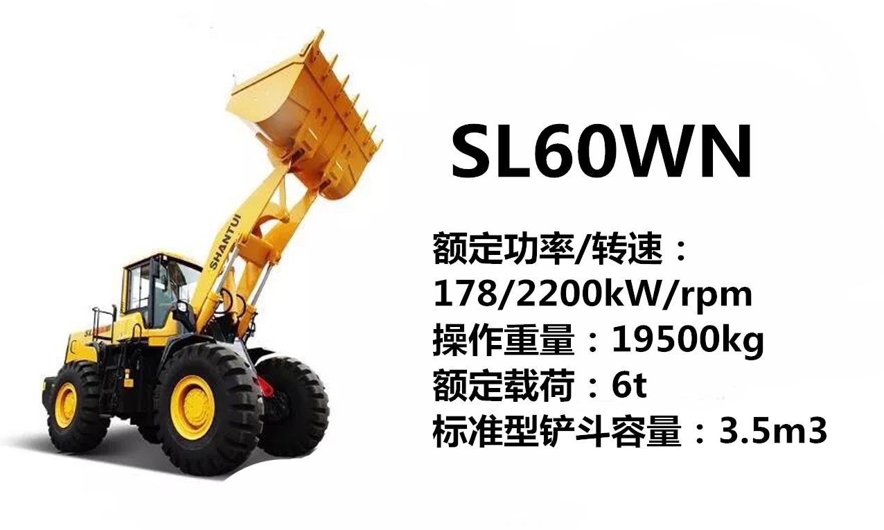 山推SL60WN装载机