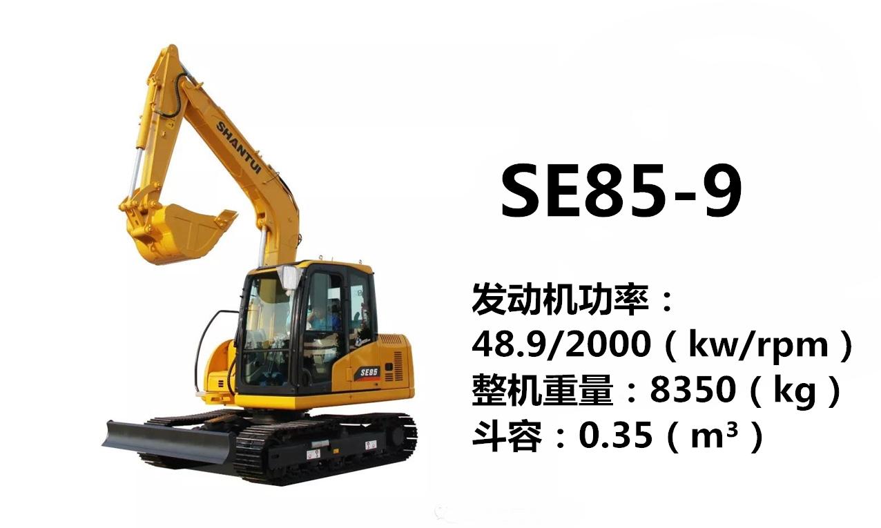 山推SE85-9挖掘机