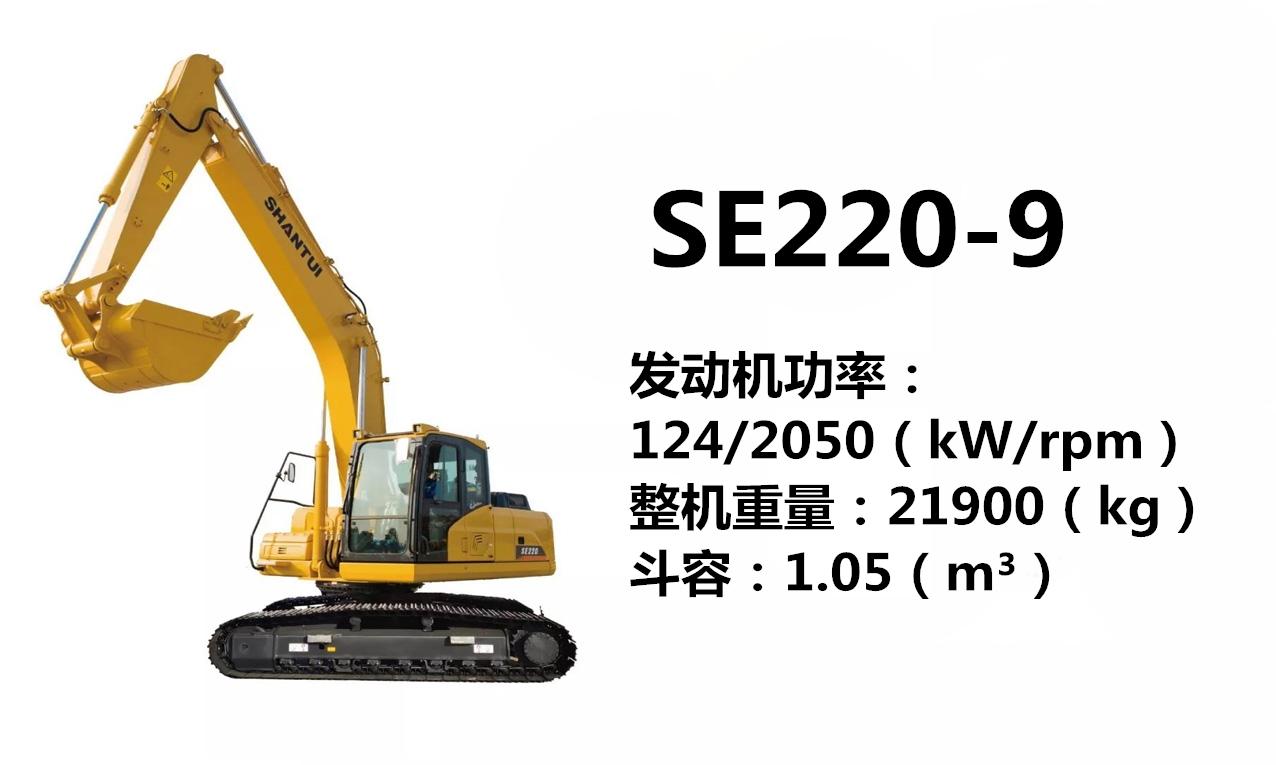 山推SE220-9挖掘机