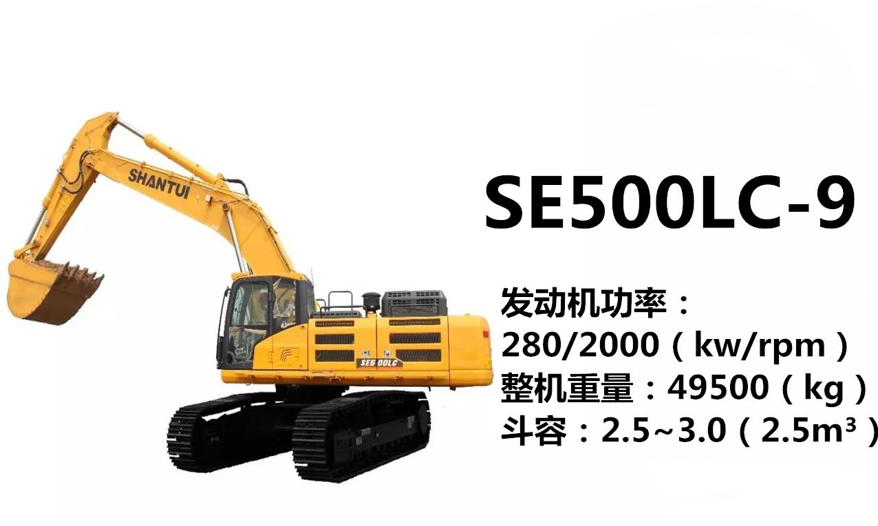 山推SE500LC挖掘机