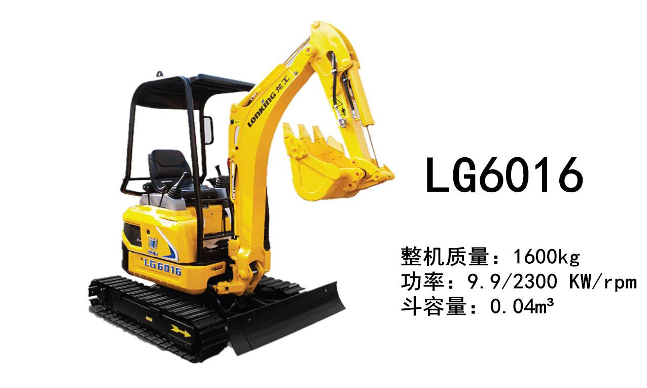 龙工LG6016挖掘机