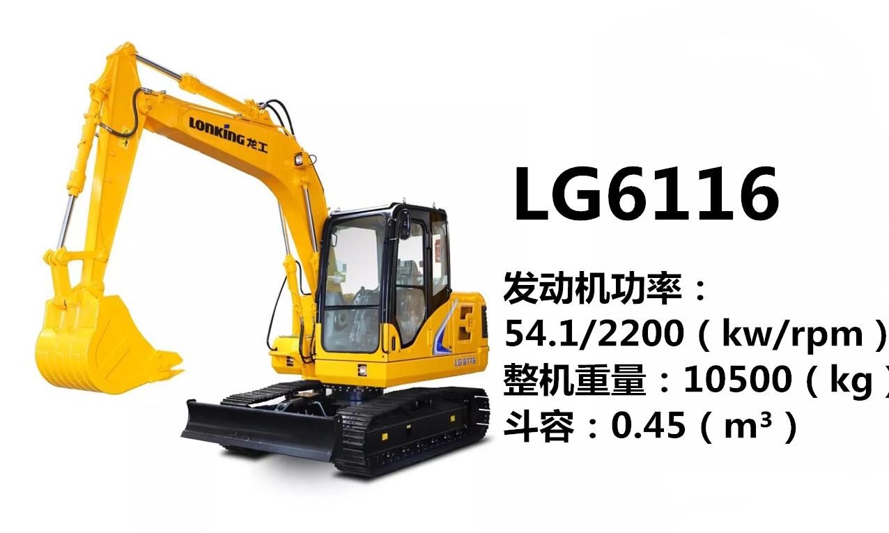 龙工LG6116挖掘机