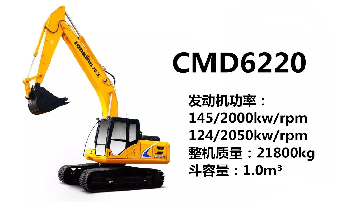 龙工CMD6220挖掘机