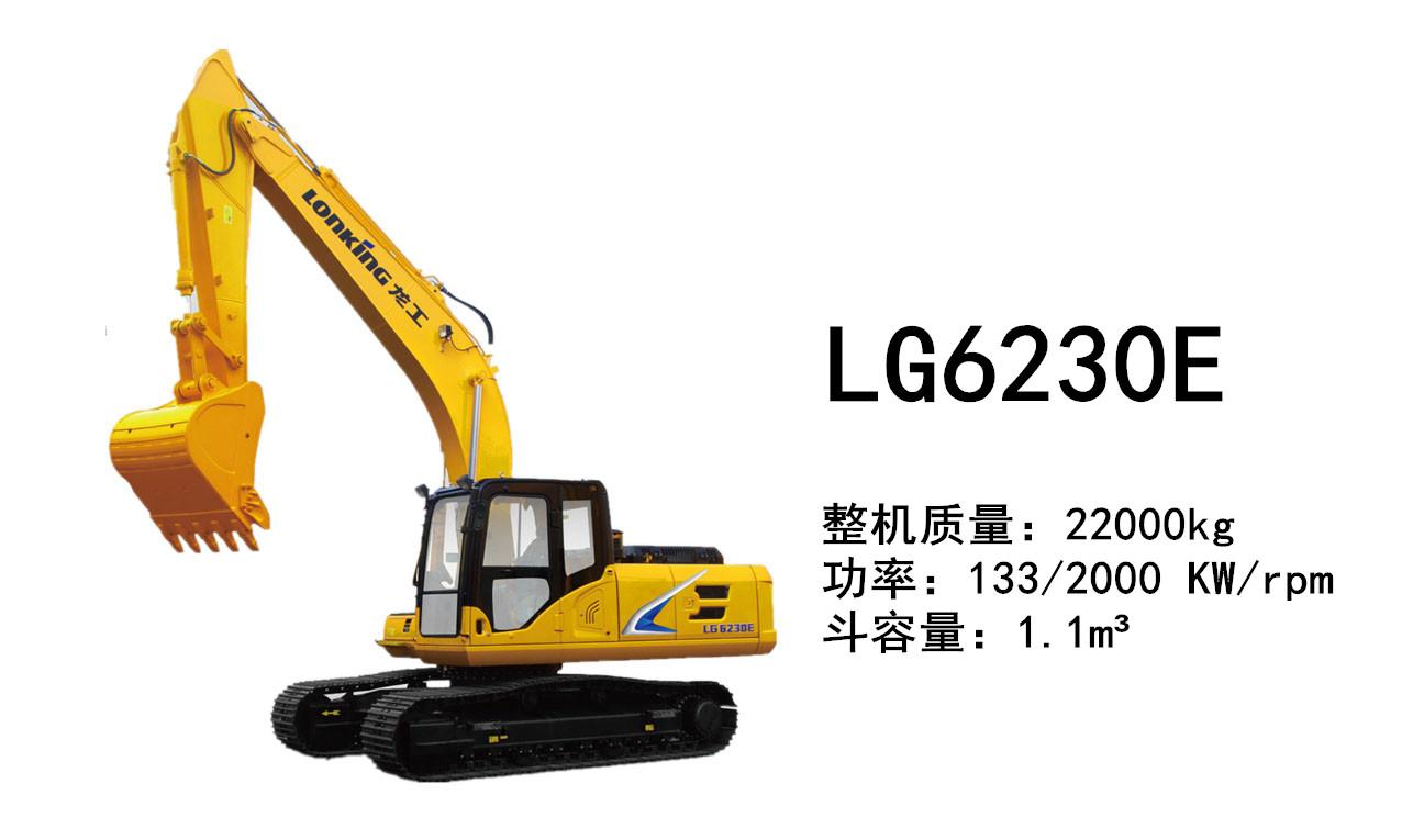 龙工LG6230E挖掘机