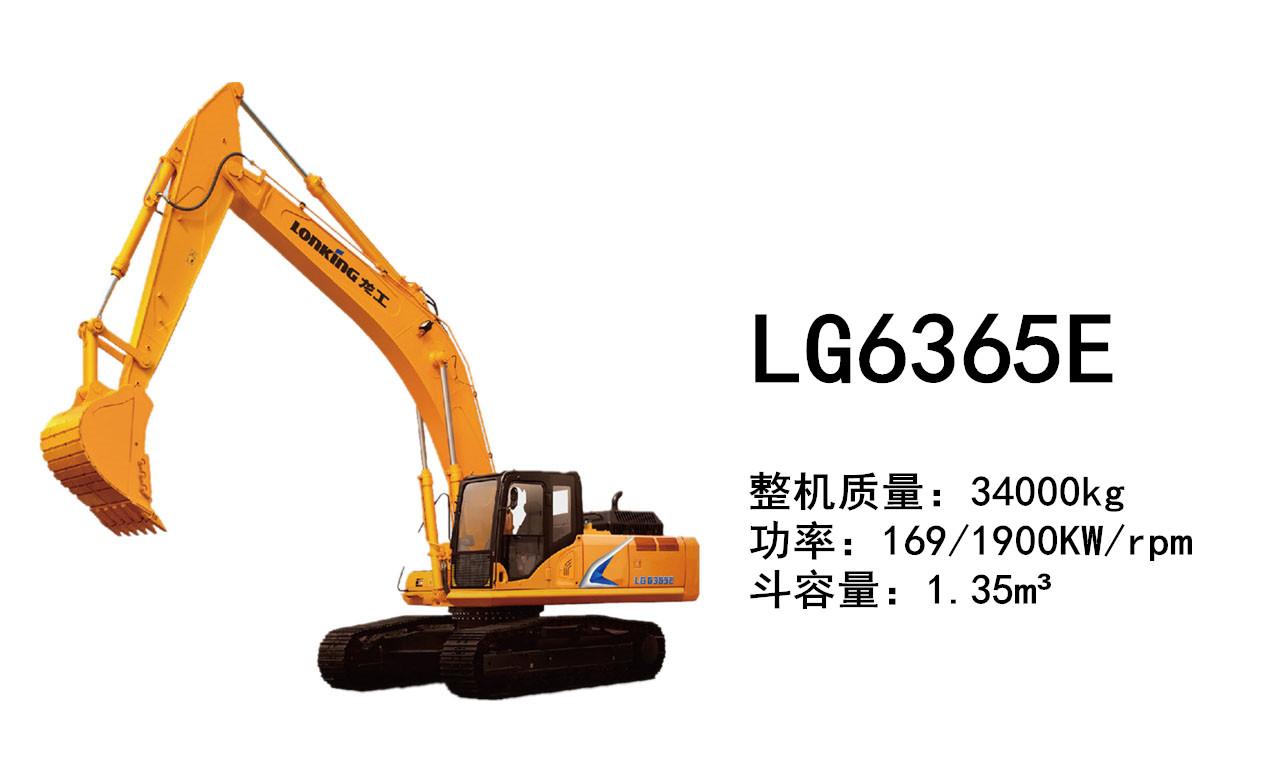 龙工LG6365E挖掘机